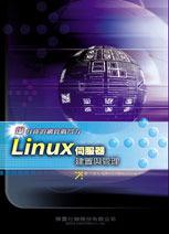Linux 伺服器建置與管理
