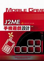 J2ME 手機遊戲設計-cover