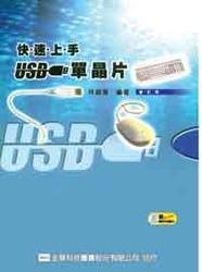 快速上手 USB 單晶片(修訂版)-cover