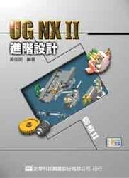 UG NX II 進階設計-cover