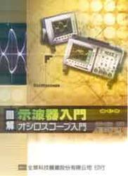 圖解示波器入門(修訂版)-cover
