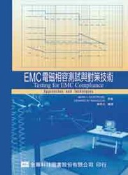 EMC 電磁相容測試與對策技術 (Testing for EMC Compliance )-cover