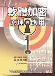 軟體加密原理與應用-cover