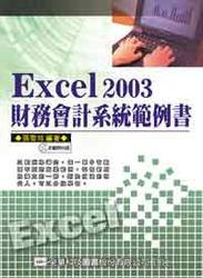 Excel 2003 財務會計系統範例書-cover