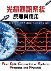 光纖通訊系統原理與應用-cover