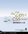 The Zen of CSS Design─網頁視覺設計的王道 (The Zen of CSS Design: Visual Enlightenment for The Web)-cover