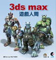 3ds max 遊戲人間-cover