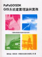 PaPaGO!SDK GIS 系統建置理論與實務-cover