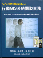 PaPaGO! SDK Mobile 行動 GIS 系統開發實務-cover