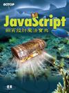 JavaScript 網頁設計魔法寶典-cover