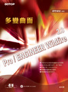 Pro/ENGINEER Wildfire 2.0 多變曲面-cover