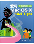愛玩 Mac OS X 10.4 Tiger-cover