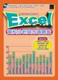 Excel 資料分析與市場調查-cover