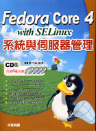Fedora Core 4 with SE Linux 系統與伺服器管理-cover