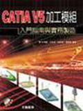 CATIA V5 加工模組入門指南與實務製造-cover