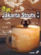 透視 Jakarta Struts 架構-cover