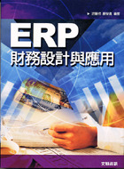 ERP 財務設計與應用-cover
