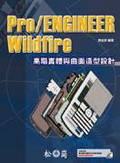 Pro/ENGINEER Wildfire 高階實體與曲面造型設計-cover