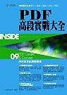PDF 高段實戰大全-cover