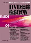 DVD 燒錄極限實戰