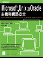 Microsoft, Unix 及 Oracle 主機與網路安全 (Special OPS: Host and Network Security for Microsoft, UNIX, and Oracle)-cover