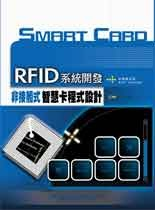 RFID 實踐非接觸式智慧卡系統開發-cover