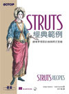 Struts 經典範例 (Struts Recipes)-cover