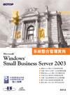 Microsoft Windows Small Business Server 2003 系統整合管理實務-cover