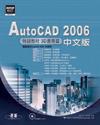 AutoCAD 2006 特訓教材 3D 應用篇中文版-cover
