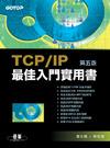 TCP/IP 最佳入門實用書, 5/e-cover