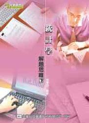 統計學-解題思維(下)-cover