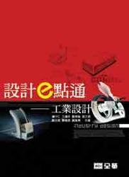 設計 e 點通-工業設計-cover