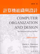 計算機組織與設計 (Computer Organization and Design: The Hardware/Software Interface, 3/e)-cover