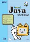 Java(JDK 5.0)學習筆記-cover