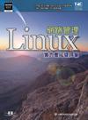 Linux 網路管理實力養成暨評量-cover