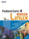 Fedora Core 4 Llnux 架站實務 (DVD版)-cover