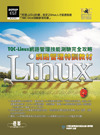 Linux 網路管理特訓教材-cover