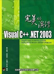 Visual C++ .NET 2003 完美的演繹-cover