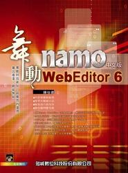 舞動 namo WedEditor 6-cover
