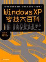 Windows XP 密技大百科-cover