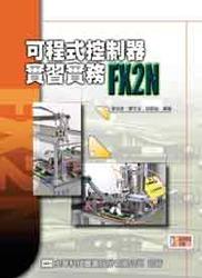 可程式控制器實習實務 FX2N-cover