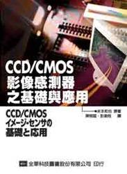 CCD/CMOS 影像感測器之基礎與應用-cover