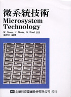 微系統技術 (Microsystem Technology)-cover