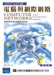 電腦與網際網路, 4/e (Computer Networks and Internets with Internet Applications, 4/e)-cover