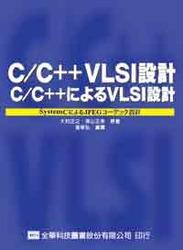 C/C++VLSI 設計-cover