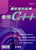 最新資料結構使用 C++-cover