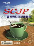 SCJP 實務導引與認證教材-cover