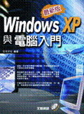 Windows XP 與電腦入門-cover