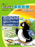 Linux 系統管理特訓教材-cover