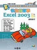 快快樂樂學 Excel 2003 使用技巧-cover